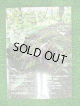 昆虫フィールド No.79 初夏号