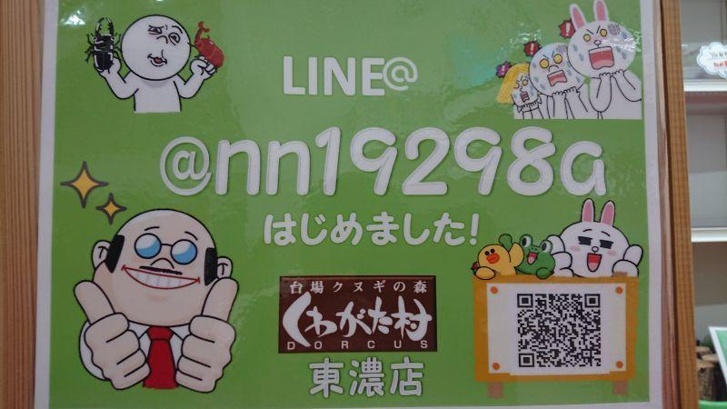 LINE@はじめました~♪(^^)/