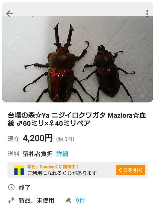 値上げ~(ーー;)